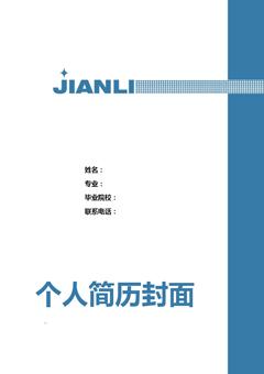 蓝白简约个人简历封面模版-1PPT