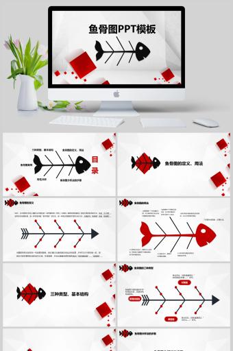 红黑色经典鱼骨图图表PPT亚博体育主页