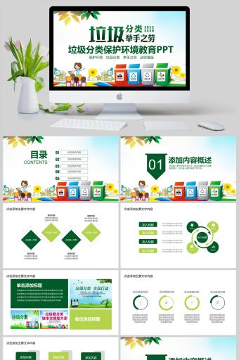 垃圾分类保护环境教育PPT模版