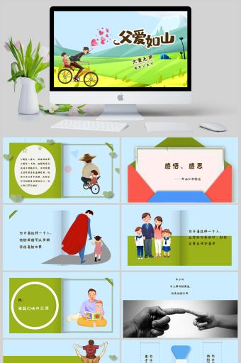 绿色清新父亲节电子贺卡父亲节快乐PPT亚博体育主页