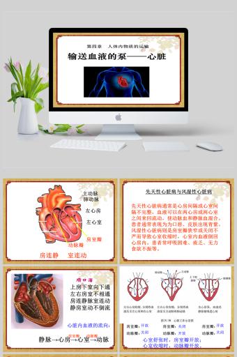 人教版七年级下册生物课件人体内的物质运输输送血液的泵心脏PPT亚博体育主页