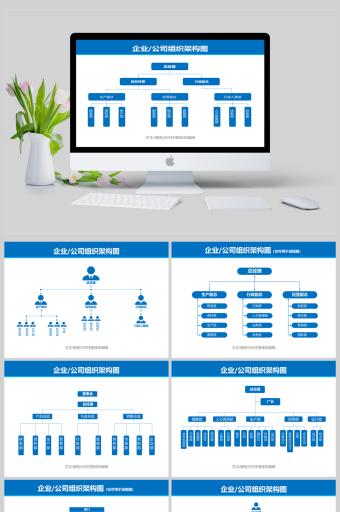 组织架构图公司专用4PPT亚博体育主页