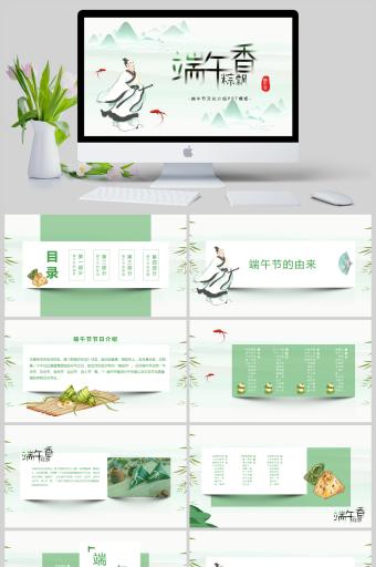 端午香粽飘端午节文化介绍PPT亚博体育主页