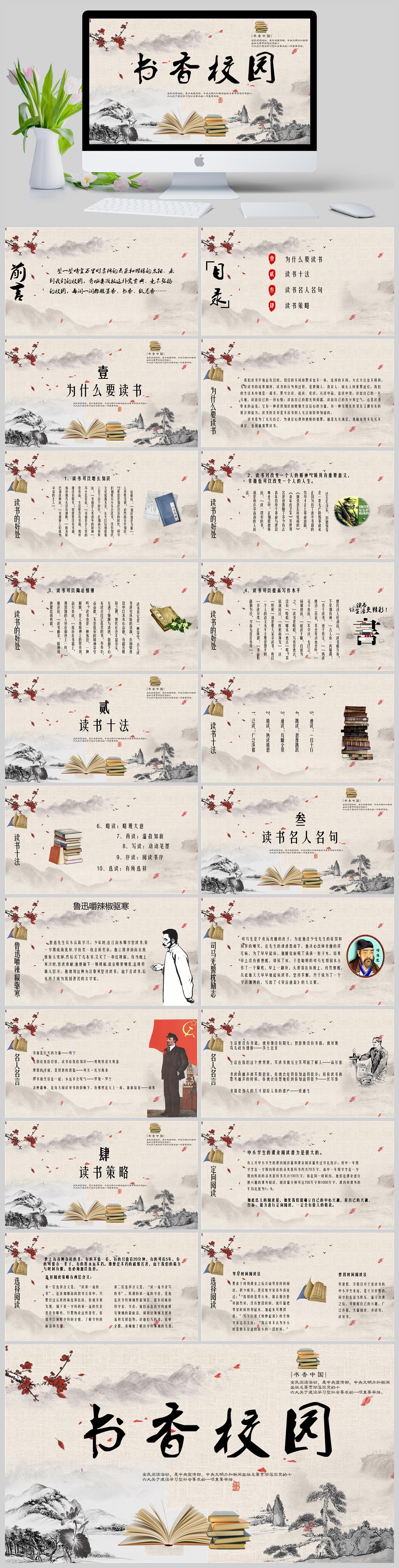复古中国风创意阅读书香校园PPT亚博体育主页