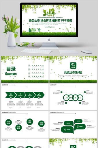 3.12绿色生态绿色环境植树节PPT亚博体育主页