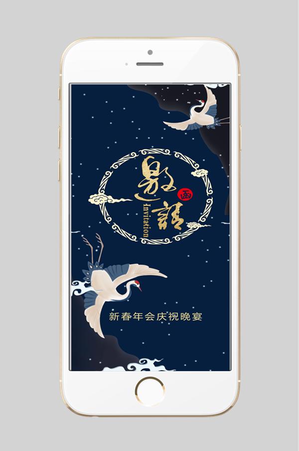 竖版手机端中国风年会邀请函PPT亚博体育主页
