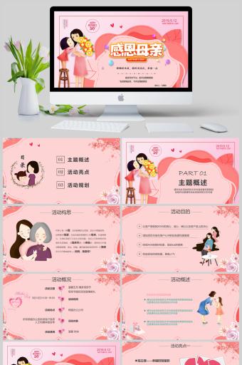 温馨感恩母亲母亲节活动策划营销方案PPT模版