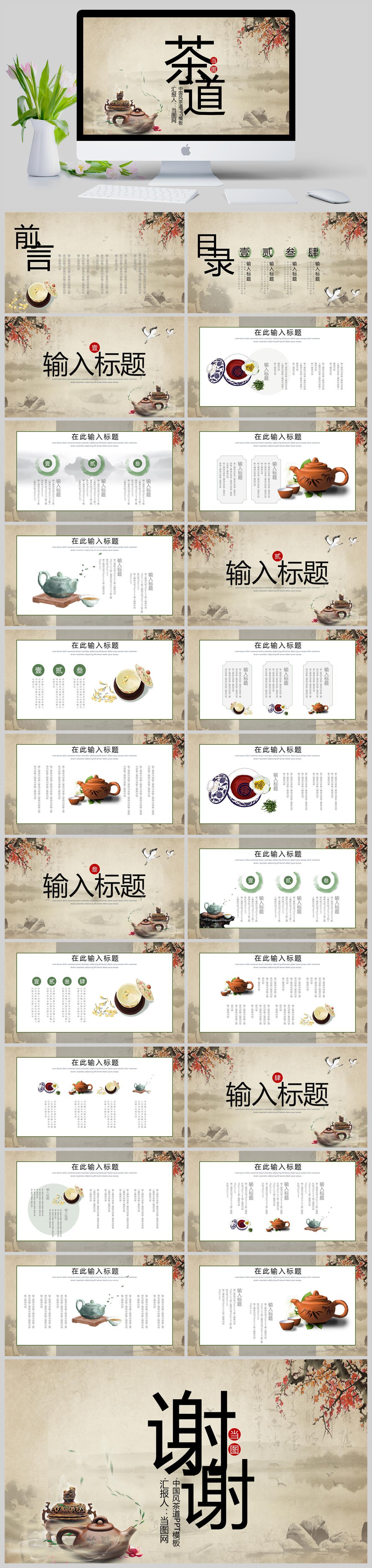 中国风茶道PPT亚博体育主页