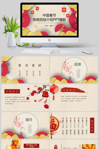 中国春节传统民俗介绍PPT亚博体育主页