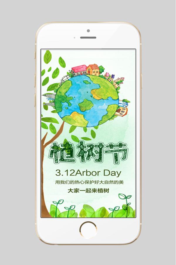 竖版手机端绿色环境植树节宣传活动策划PPT亚博体育主页