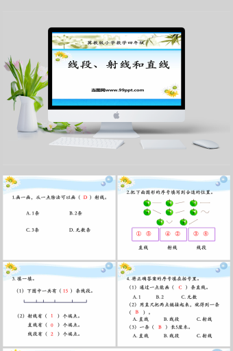 冀教版数学四上课件计算模板的演变PPT工具信息化说课ppt模板下载图片