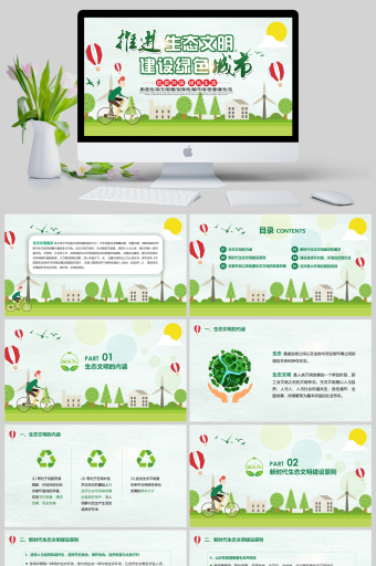 绿色低碳环保保护环境推进生态文明建设绿色城市PPT亚博体育主页