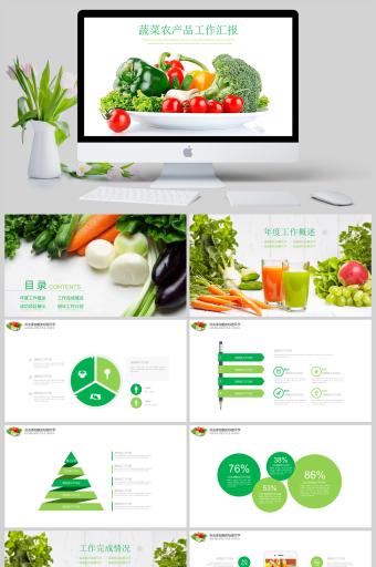 蔬菜农产品工作汇报PPT亚博体育主页