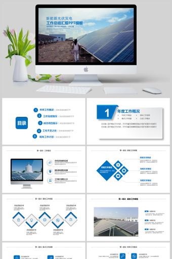 太阳能新能源光伏发电工作总结汇报PPT亚博体育主页