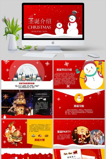 圣诞介绍PPT亚博体育主页