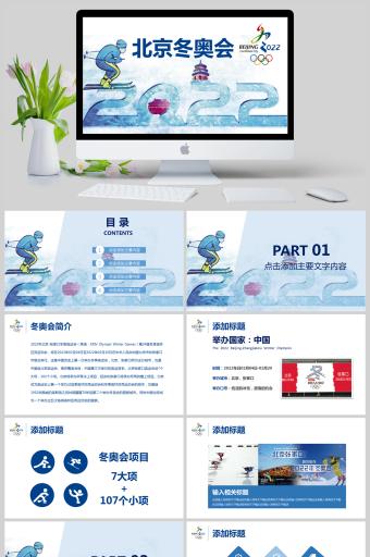 北京冬奥会体育运动奥运会PPT亚博体育主页