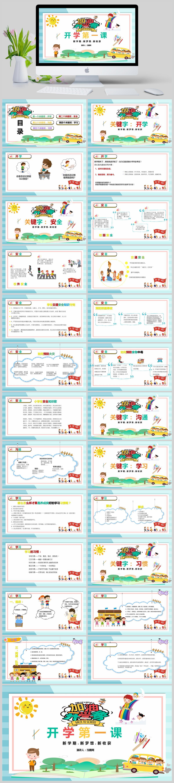 卡通新学期新梦想新收获小学新学期开学第一课主题班会PPT模板