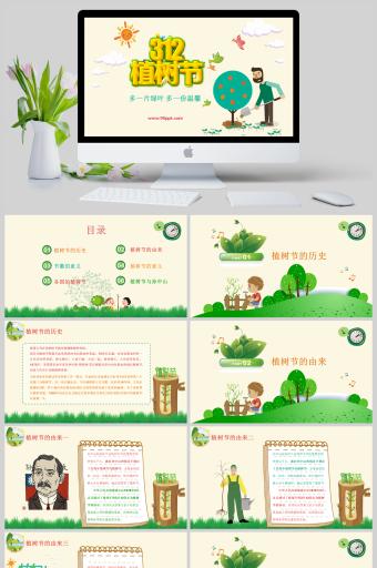 植树节卡通教育教学主题班会活动PPT亚博体育主页