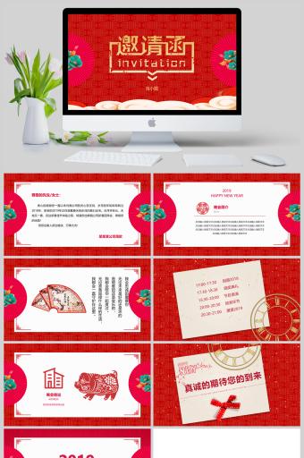 中国风剪纸风猪年春节企业邀请函PPT模版
