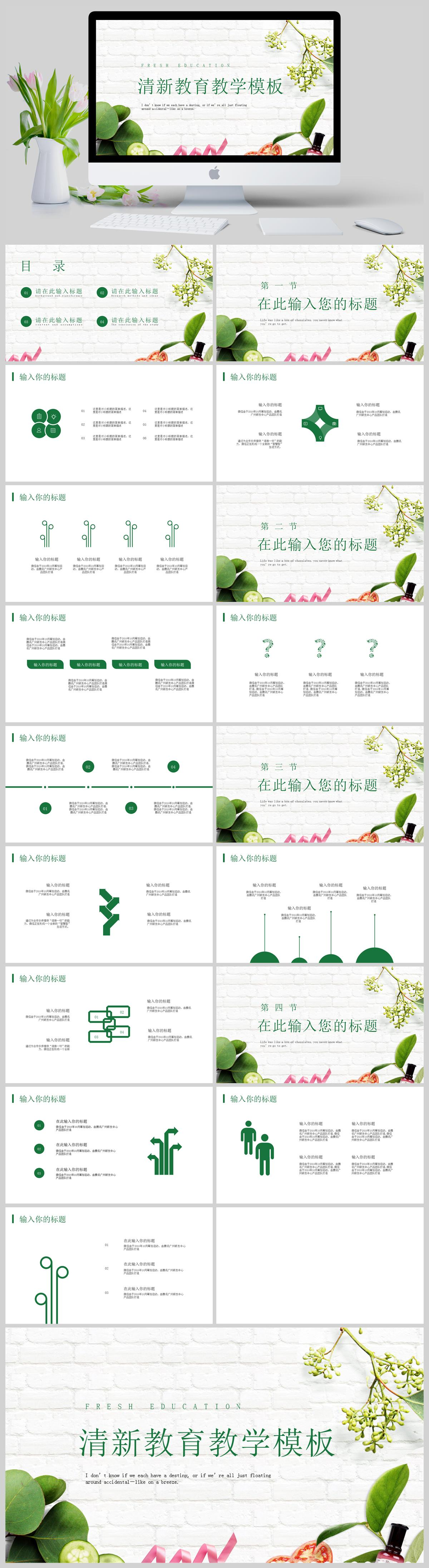 清新教育教学PPT亚博体育主页