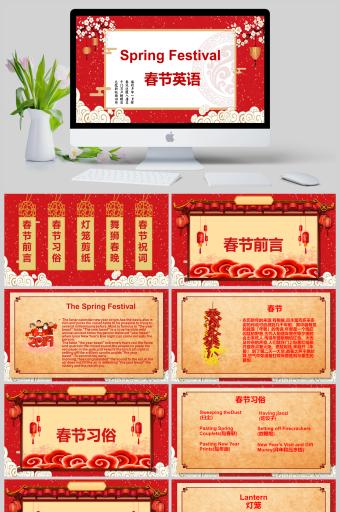 春节英语PPT模版