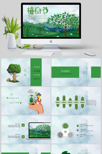 绿色创意卡通植树节节气主题班会绿色植物绿色环保保护环境PPT亚博体育主页