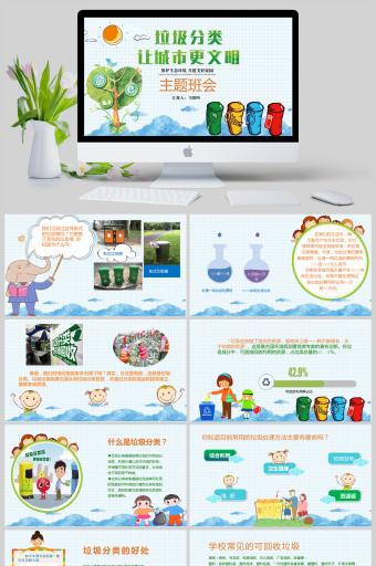 小学绿色环保垃圾分类从我做起PPT亚博体育主页