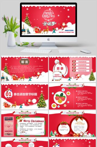 圣诞可爱风工作计划总结PPT亚博体育主页