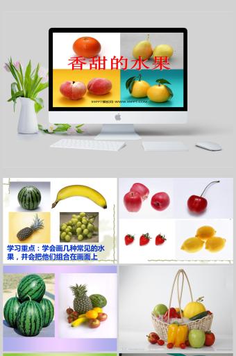美术课件香甜的水果课件PPT亚博体育主页