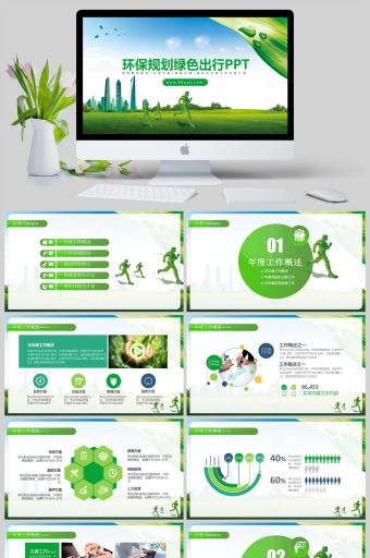 环保规划绿色出行工作总结汇报PPT亚博体育主页