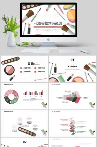 化妆美妆营销策划商业计划工作汇报PPT亚博体育主页