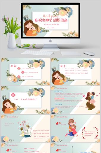 小清新庆祝女神节感恩母亲幼儿园妇女节活动方案PPT亚博体育主页