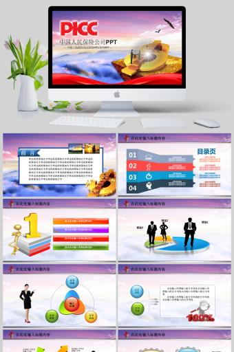 中国人民保险公司会议报告PPT亚博体育主页