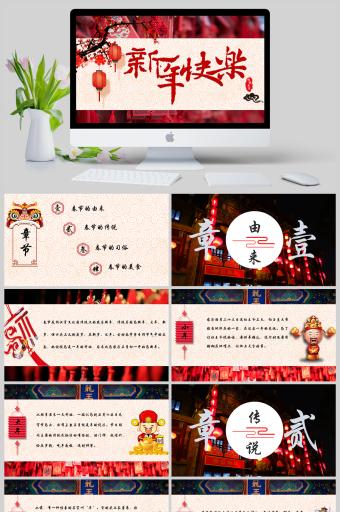 春节传统文化新年快乐PPT亚博体育主页