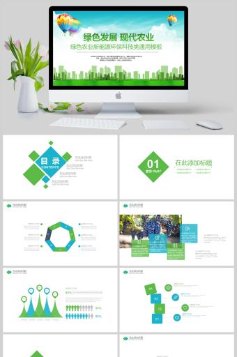 绿色发展现代农业新能源环保科技类通用PPT模版