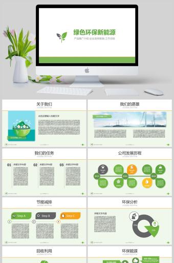 绿色环保新能源产品推广介绍企业宣传路演工作总结PPT亚博体育主页