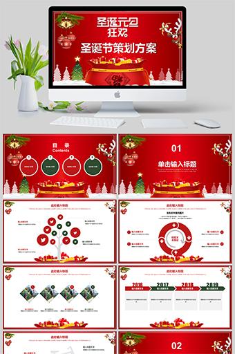 中国风圣诞元旦狂欢晚会活动策划PPT模版