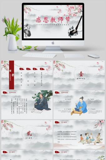 传统中国风教师节主题班会PPT亚博体育主页