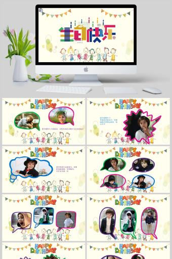 生日快乐儿童相册成长纪念册PPT亚博体育主页