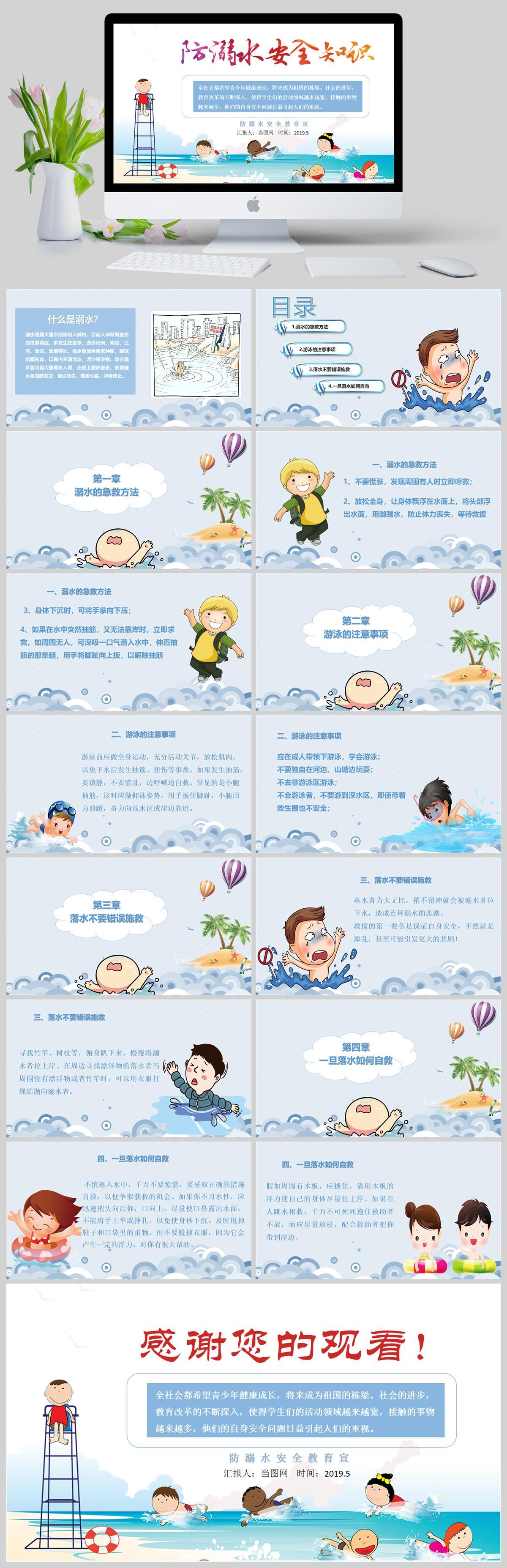 卡通校园防溺水安全教育宣传PPT亚博体育主页