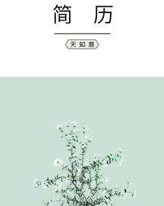 346简历封面亚博体育主页PPT