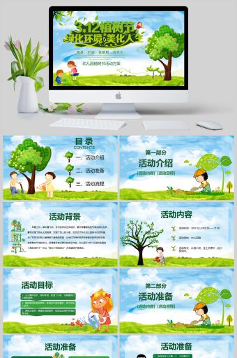 312植树节绿化环境美化人生幼儿园植树节活动方案PPT亚博体育主页