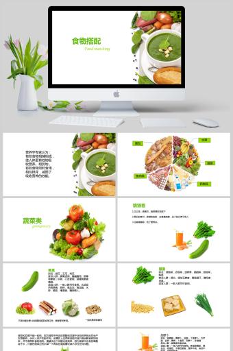 健康饮食食物营养搭配PPT亚博体育主页
