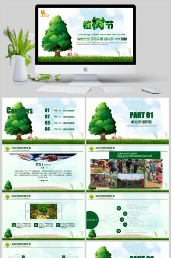 绿色生态绿色环境植树节PPT亚博体育主页