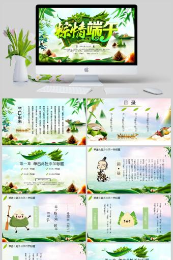 创意绿色清新粽情端午端午节PPT亚博体育主页
