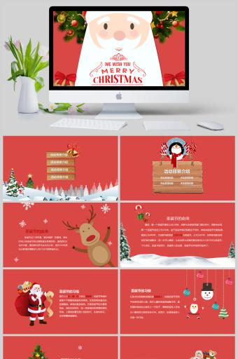 圣诞老人圣诞节节日来历文化介绍PPT亚博体育主页