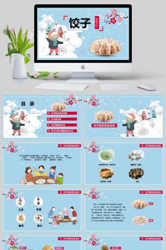 卡通可爱中国传统文化美食饺子介绍PPT模版
