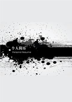 黑色泼墨个人简历封面模版PPT