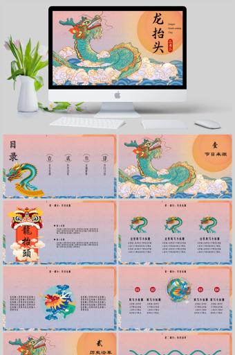 复古大气中国传统农历节日二月二龙抬头活动策划PPT亚博体育主页