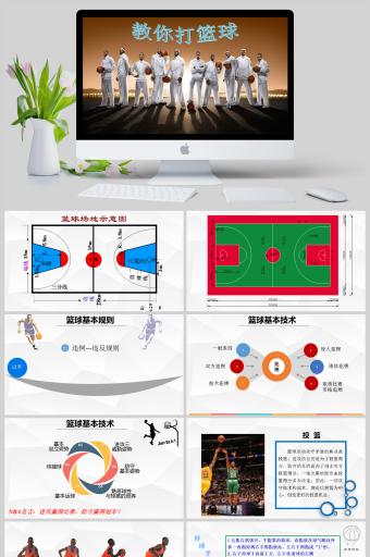 教你打篮球体育竞技比赛PPT亚博体育主页